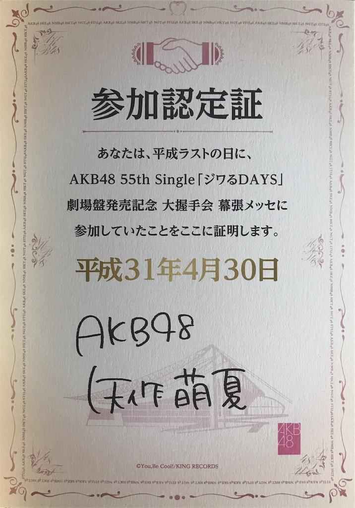 f:id:morisakitaku:20190430211851j:image
