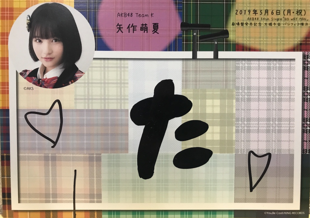 f:id:morisakitaku:20190506211548j:image