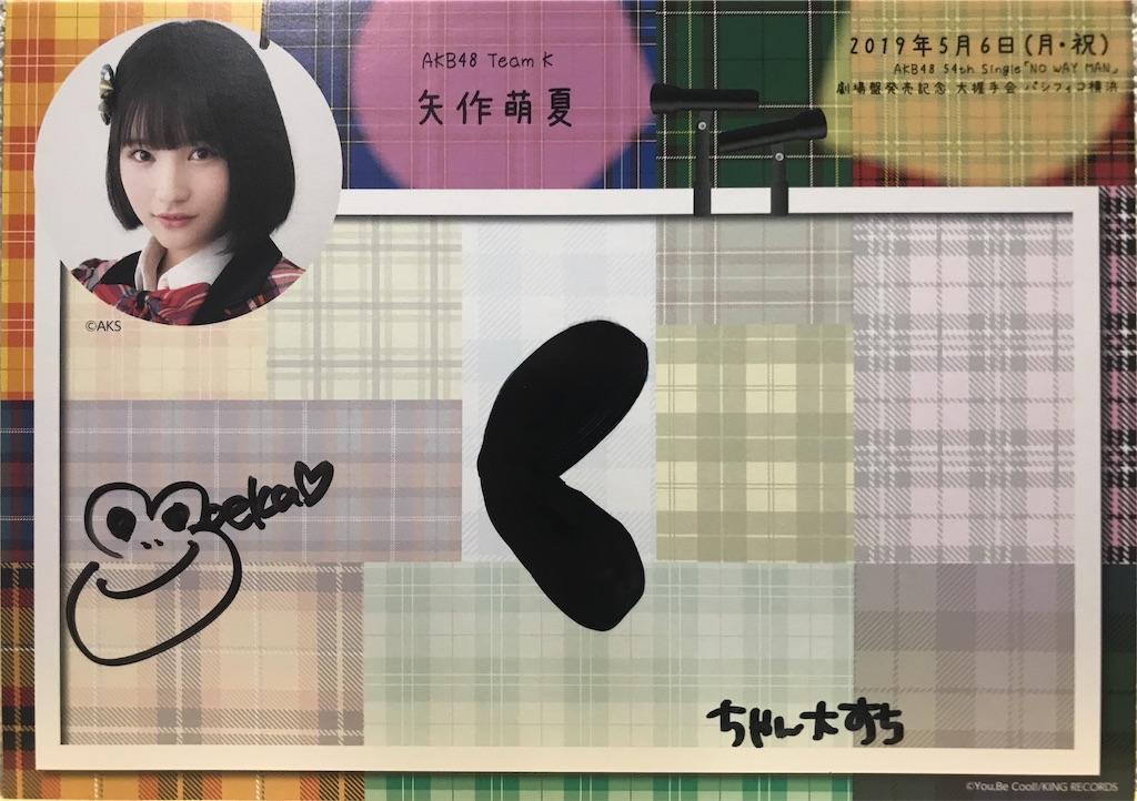 f:id:morisakitaku:20190506211552j:image