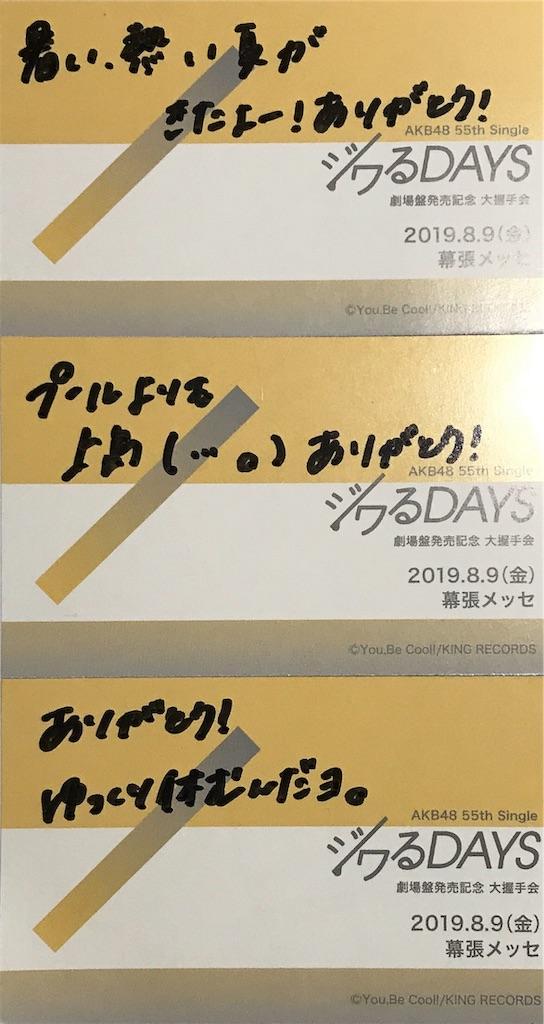 f:id:morisakitaku:20190809230622j:image