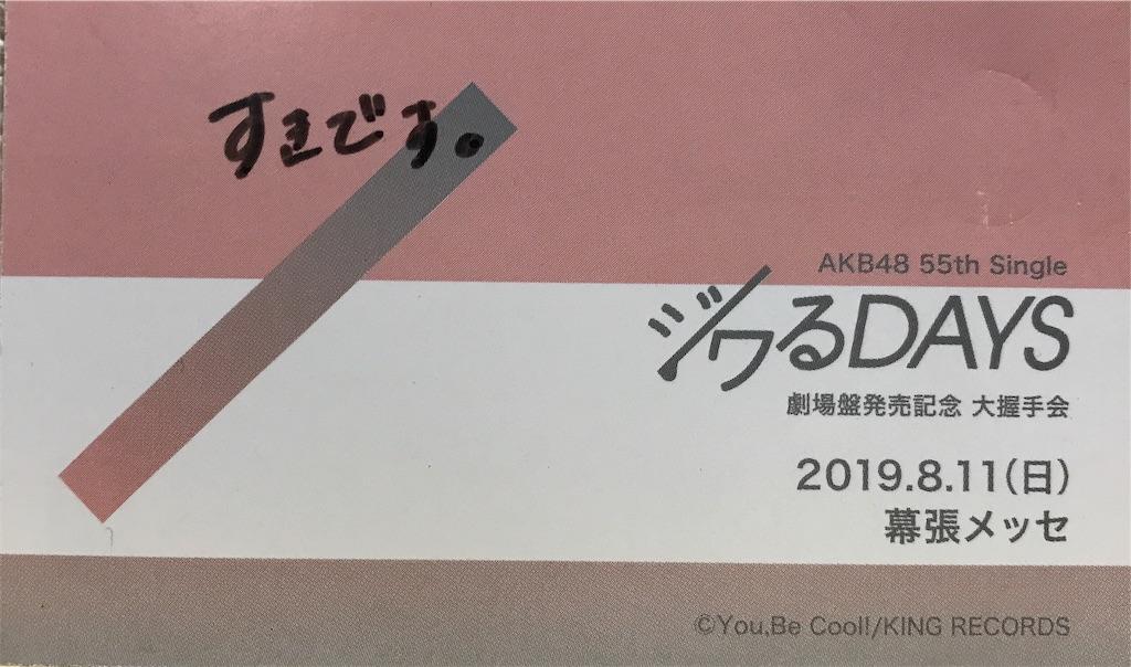 f:id:morisakitaku:20190811232645j:image
