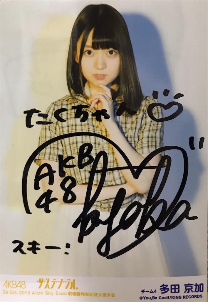 f:id:morisakitaku:20191020225457j:image