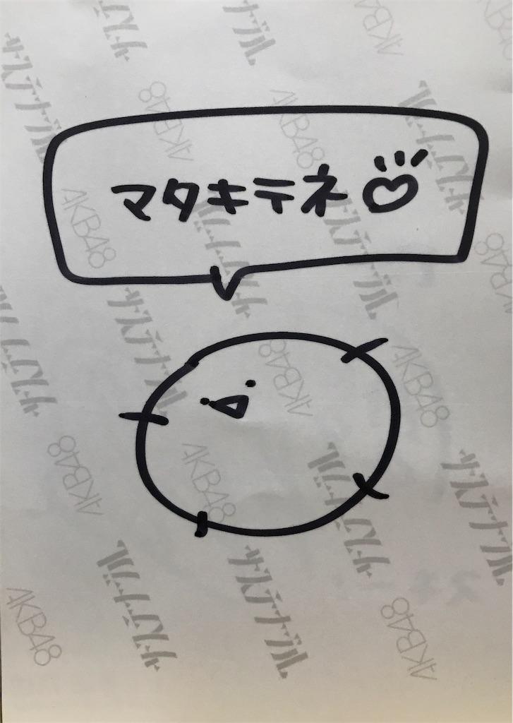 f:id:morisakitaku:20191020225718j:image