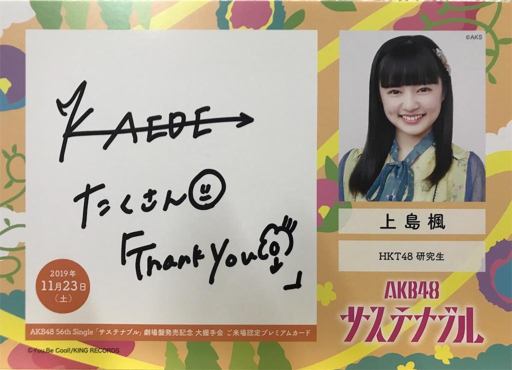 f:id:morisakitaku:20191123205847j:image