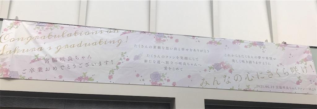 f:id:morisakitaku:20210620115853j:image