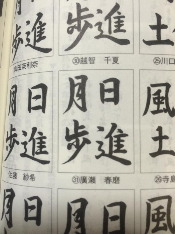 f:id:morishitashodo:20141017023814j:image:w360