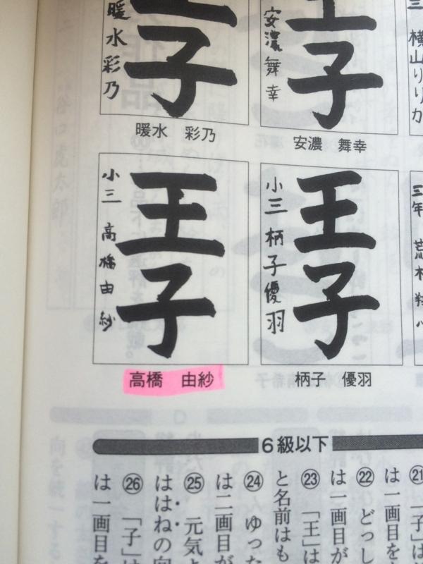 f:id:morishitashodo:20141017120351j:image:w360