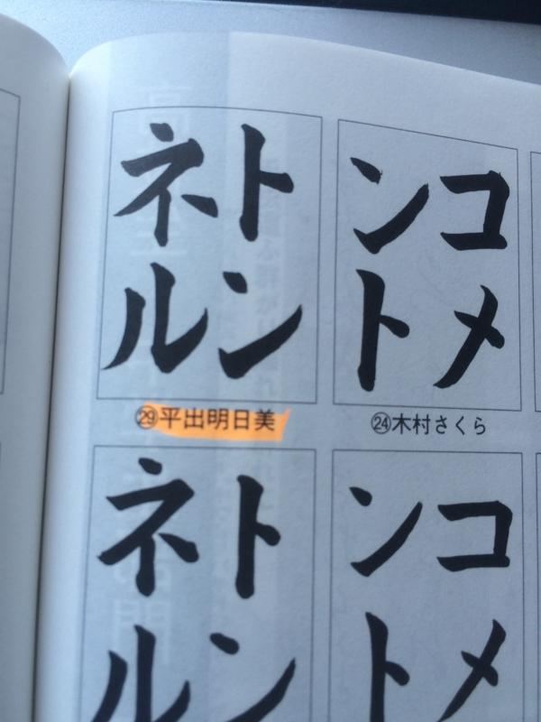 f:id:morishitashodo:20141017121610j:image:w360