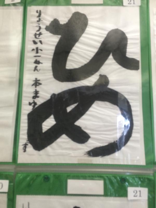 f:id:morishitashodo:20141019112401j:image:w360