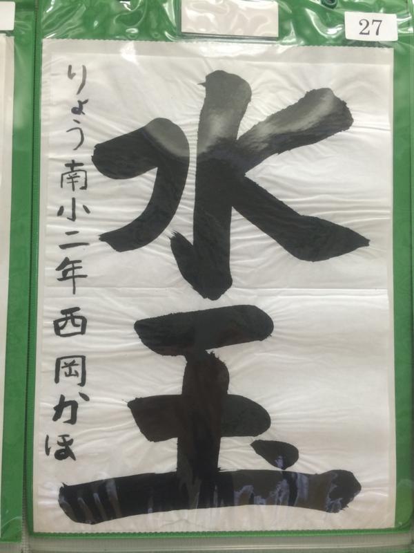 f:id:morishitashodo:20141019112531j:image:w360