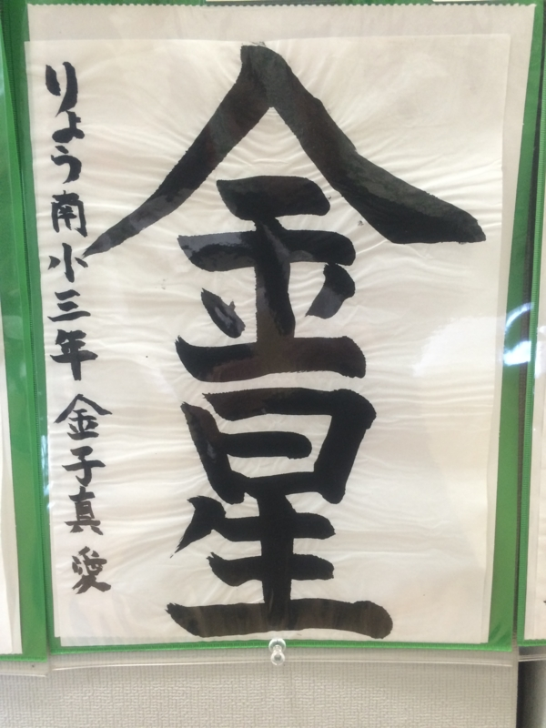 f:id:morishitashodo:20141019114252j:image:w360
