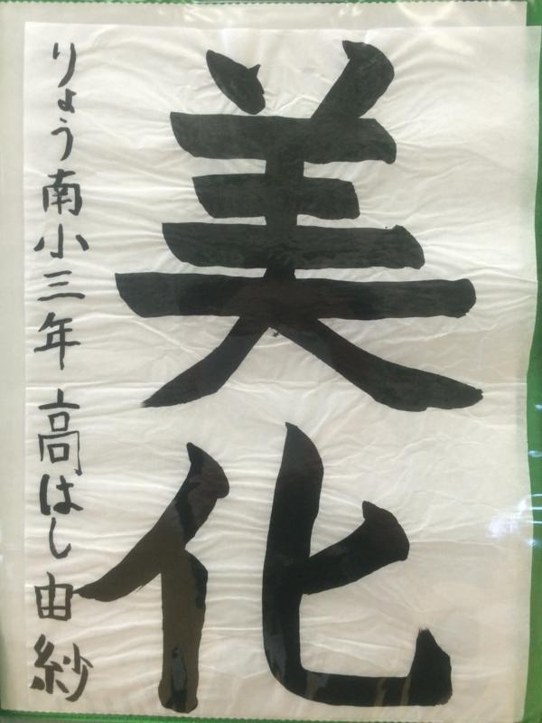 f:id:morishitashodo:20141019114300j:image:w360