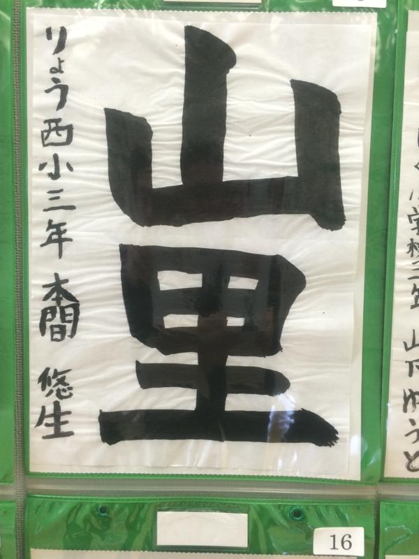 f:id:morishitashodo:20141019114346j:image:w360