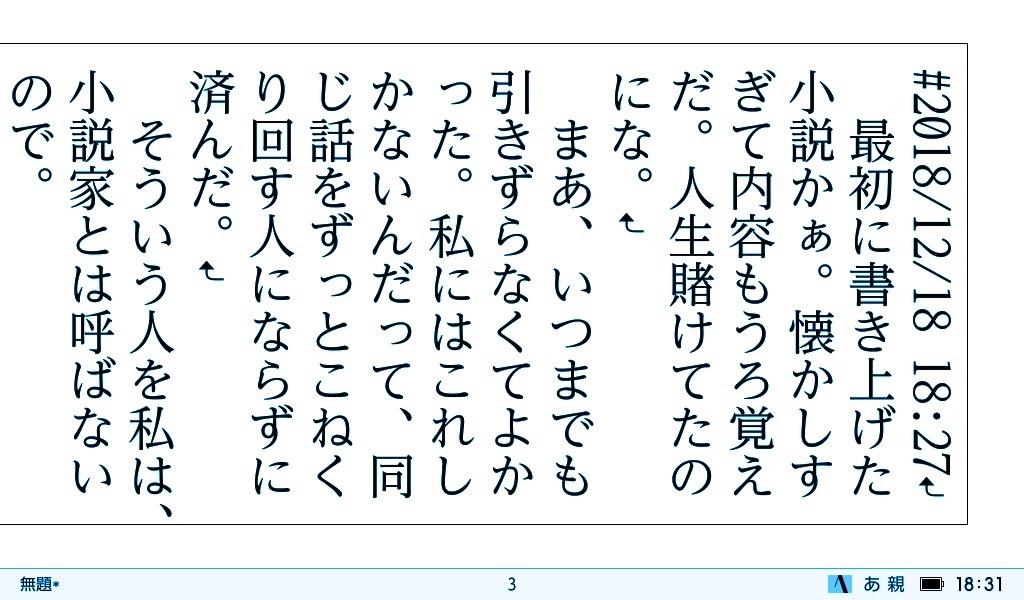 f:id:morisu_chihiro:20181219133826j:image