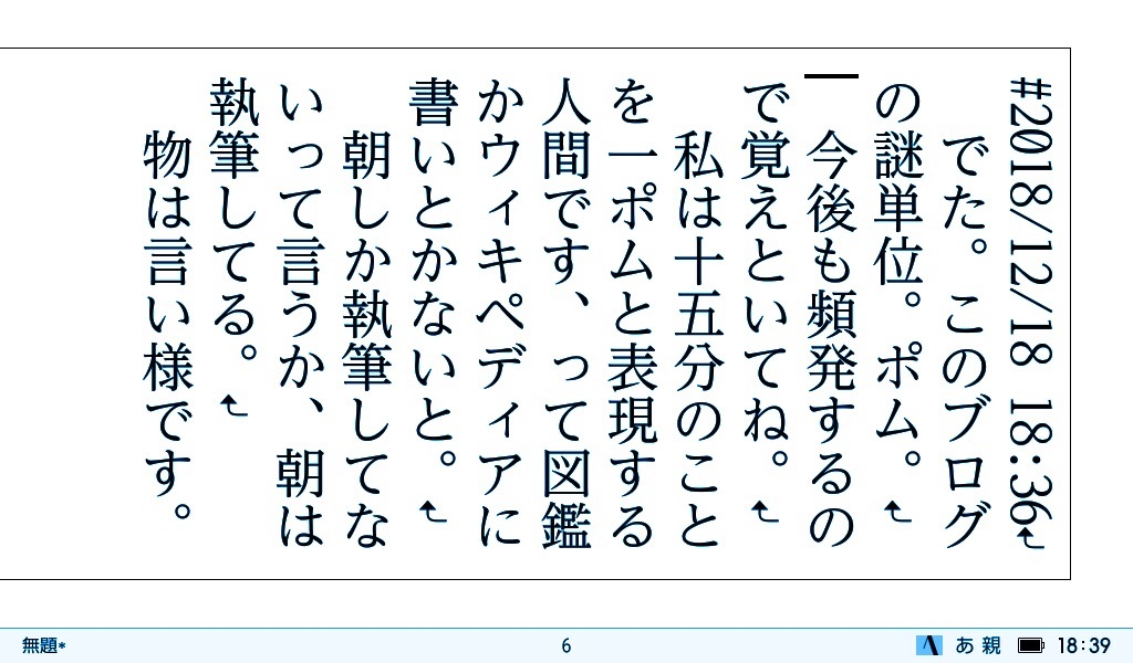 f:id:morisu_chihiro:20181219134021j:image