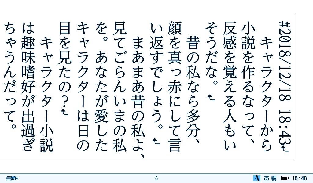 f:id:morisu_chihiro:20181219134125j:image