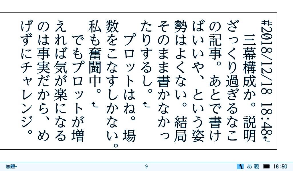 f:id:morisu_chihiro:20181219134157j:image