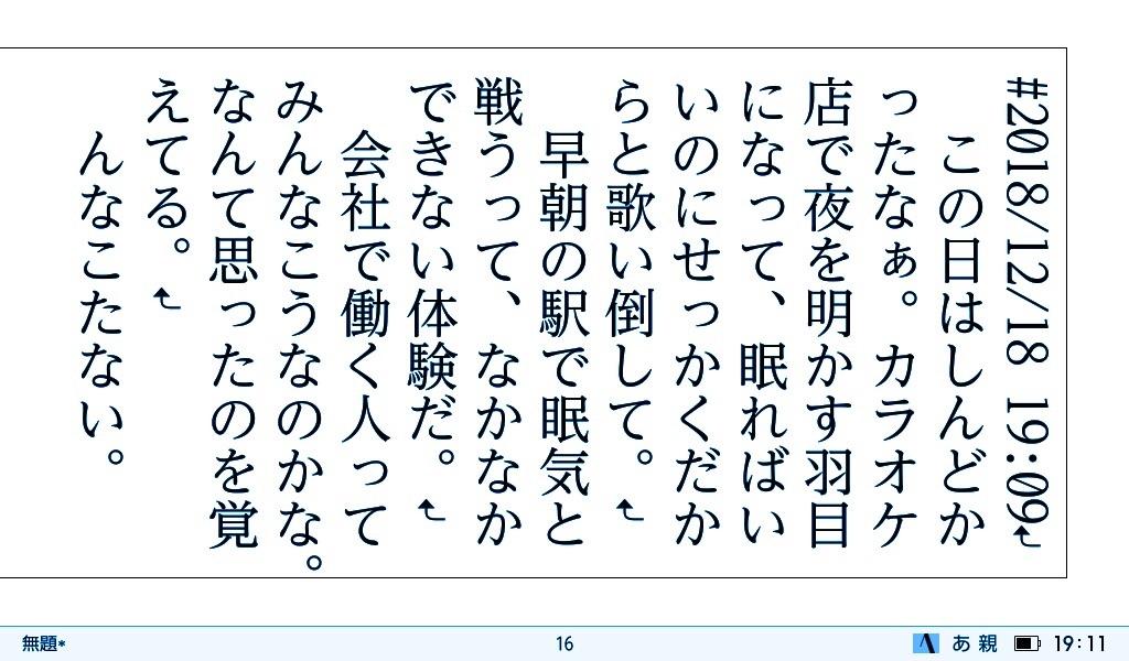 f:id:morisu_chihiro:20181219134623j:image
