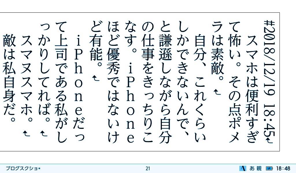 f:id:morisu_chihiro:20181219212332j:image