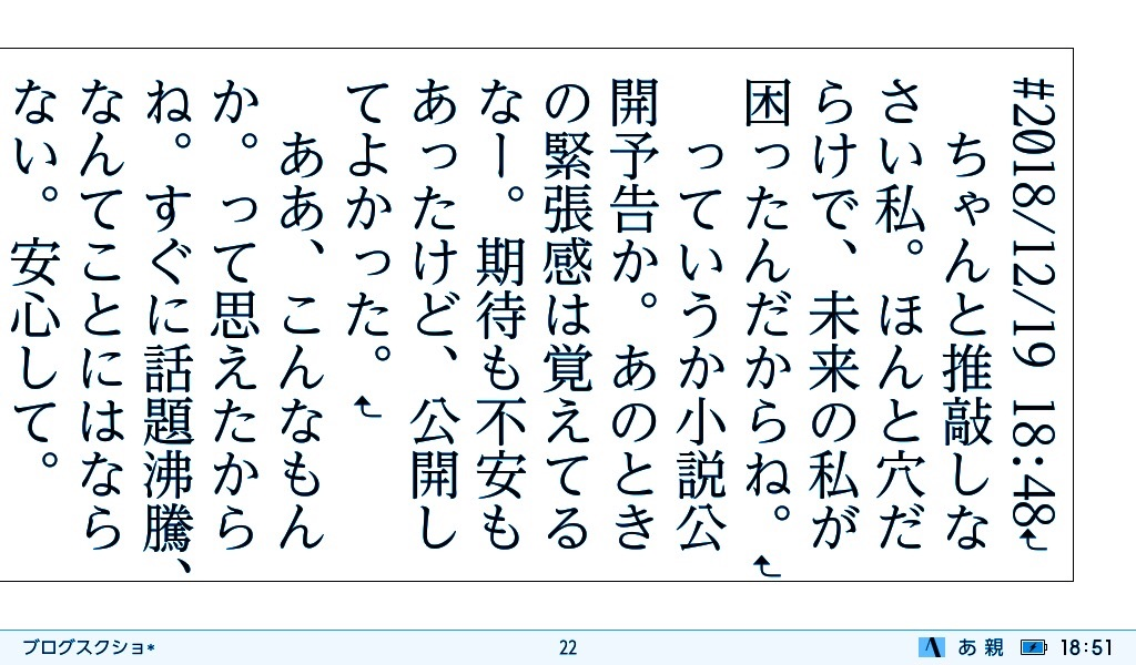 f:id:morisu_chihiro:20181219212419j:image