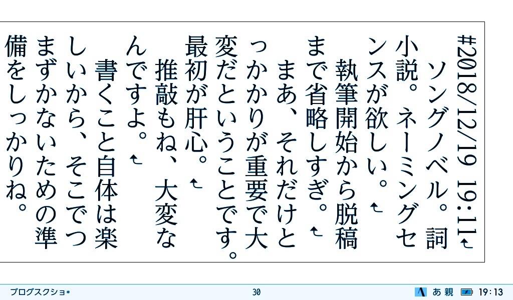 f:id:morisu_chihiro:20181219213024j:image
