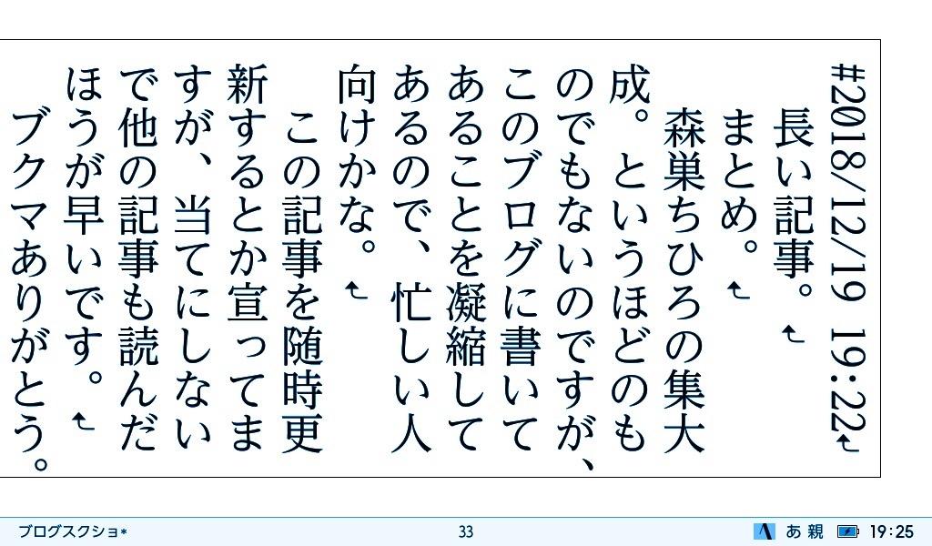 f:id:morisu_chihiro:20181219213244j:image