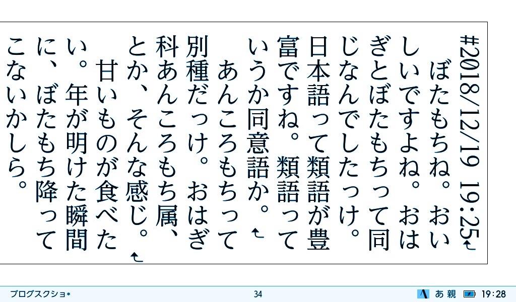 f:id:morisu_chihiro:20181219213321j:image