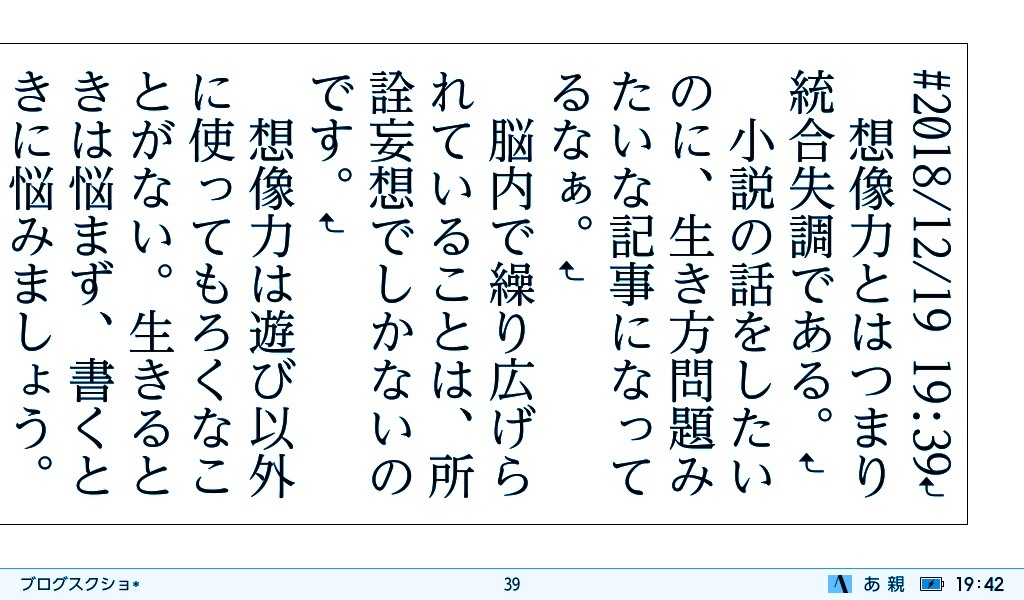 f:id:morisu_chihiro:20181219213636j:image