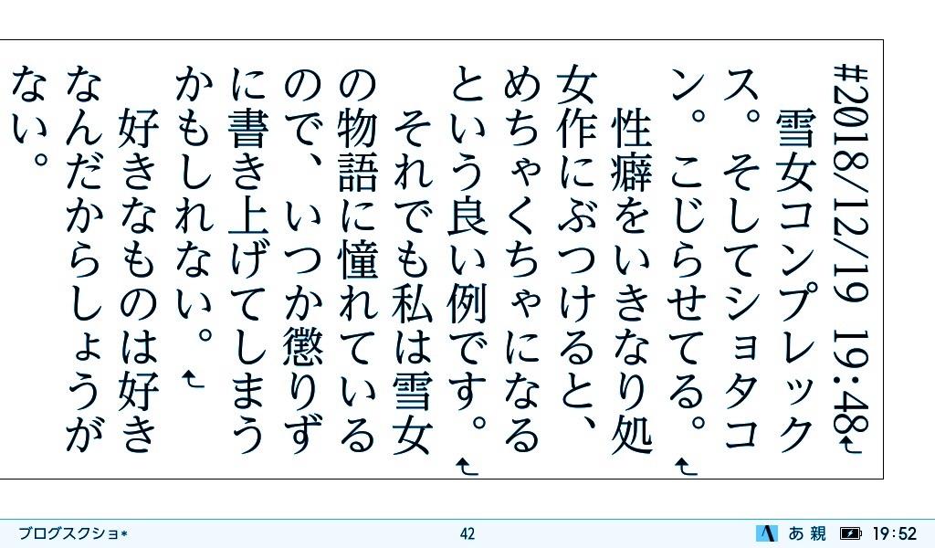f:id:morisu_chihiro:20181219213836j:image