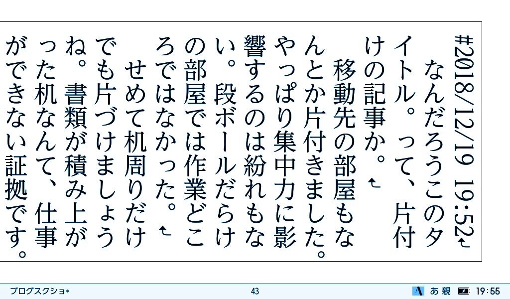 f:id:morisu_chihiro:20181219213922j:image