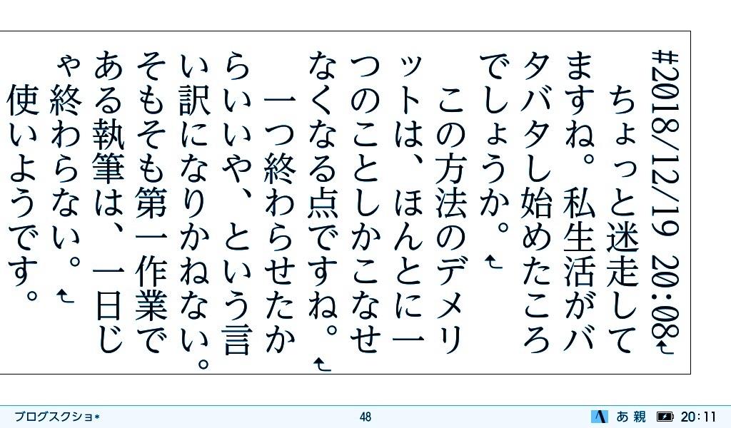 f:id:morisu_chihiro:20181219214247j:image