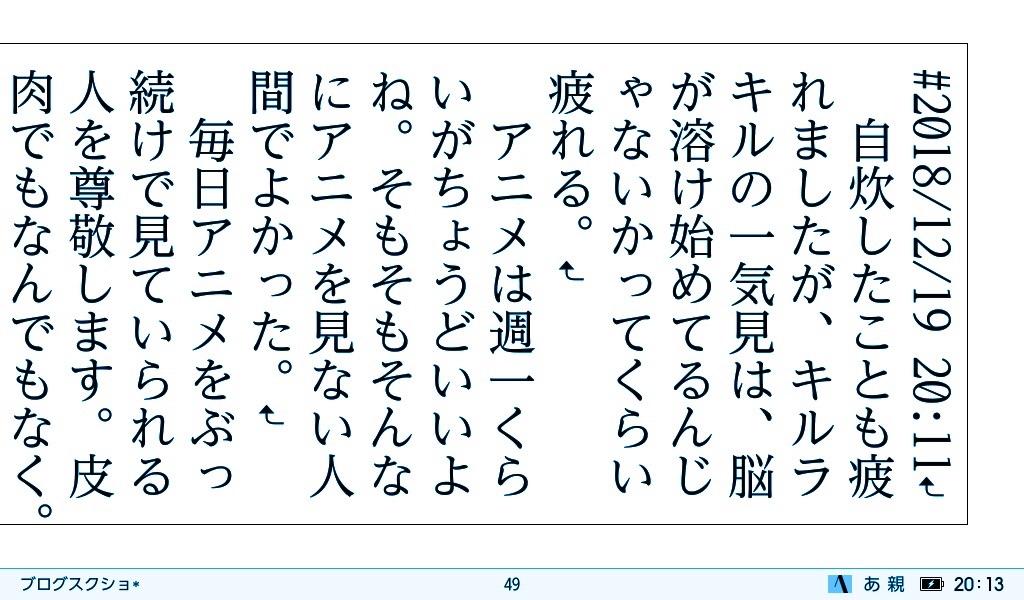 f:id:morisu_chihiro:20181219214320j:image