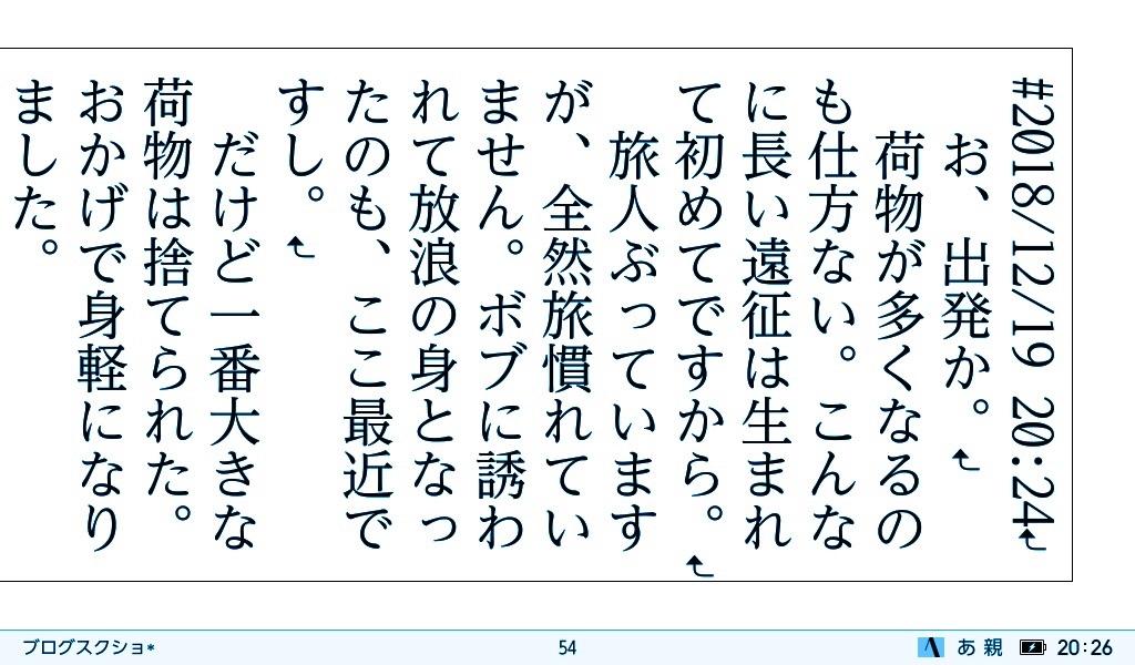 f:id:morisu_chihiro:20181219214559j:image