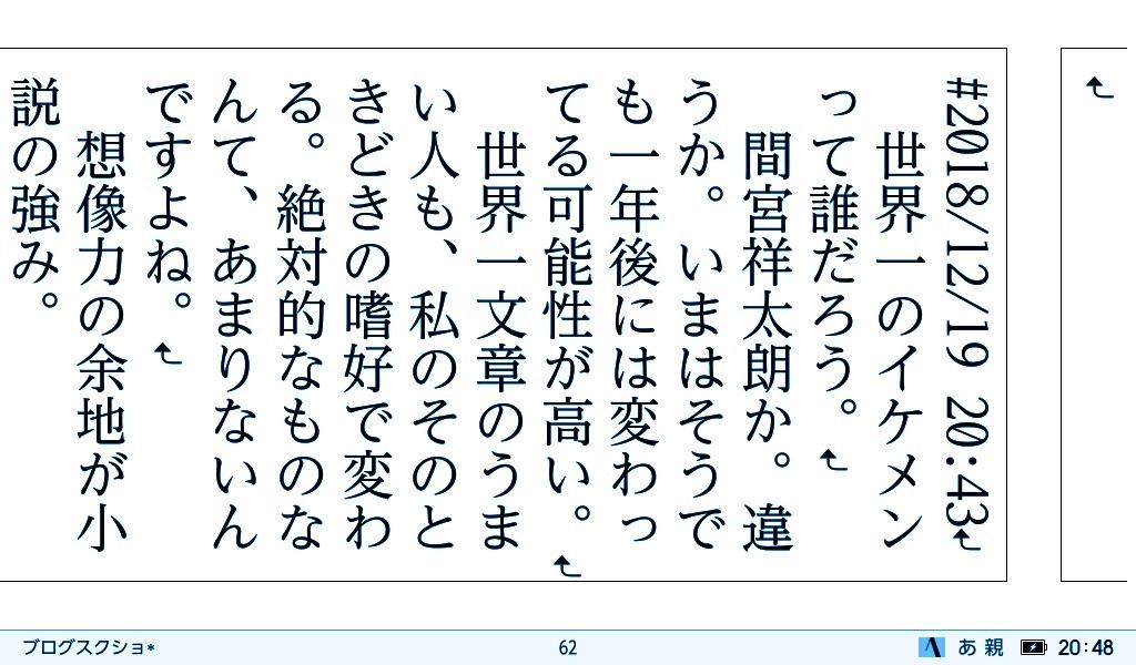 f:id:morisu_chihiro:20181219214945j:image