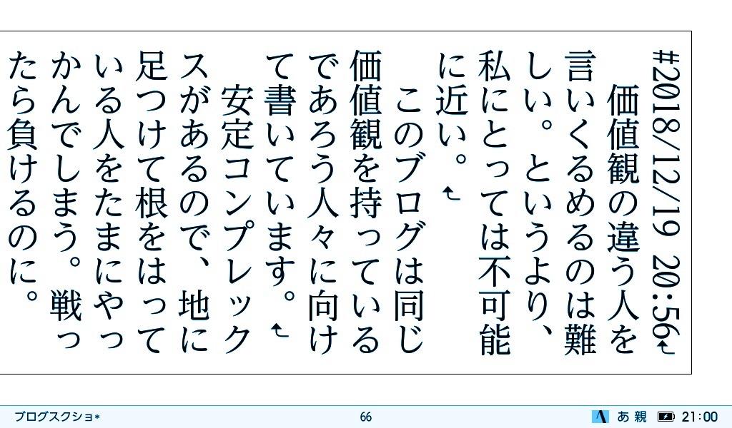 f:id:morisu_chihiro:20181219215129j:image