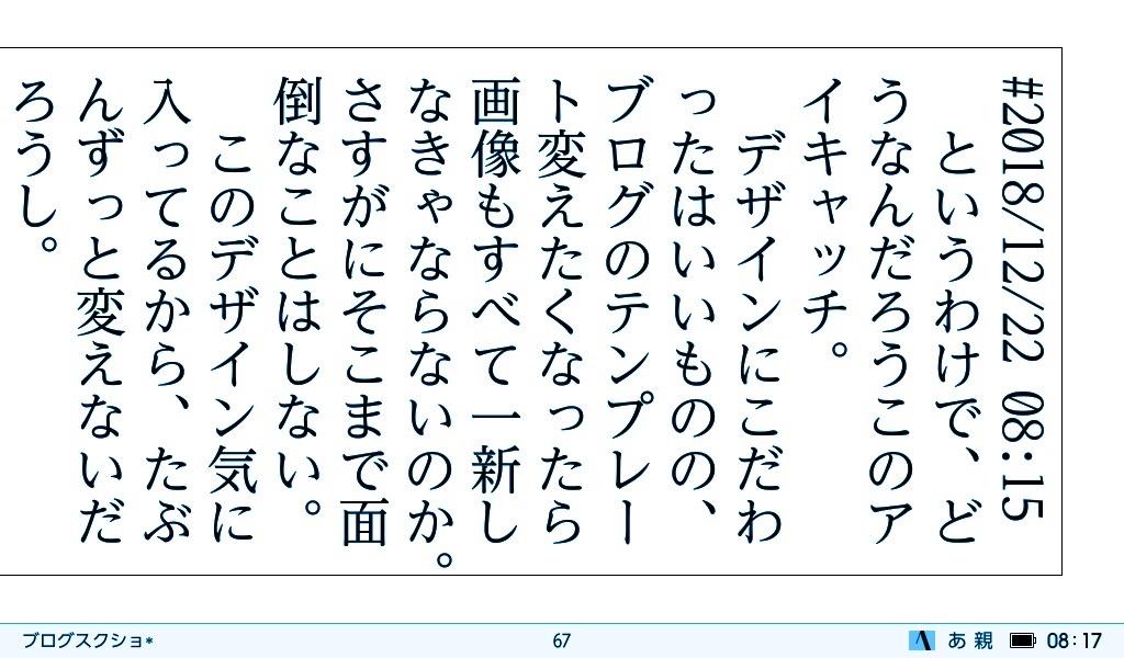 f:id:morisu_chihiro:20181222085750j:image