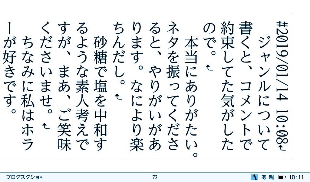 f:id:morisu_chihiro:20190116053225j:image