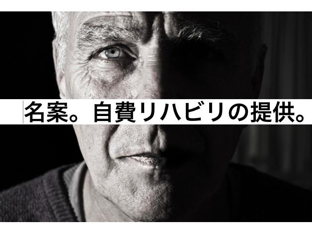 f:id:moritaku-PT:20191211213411p:plain