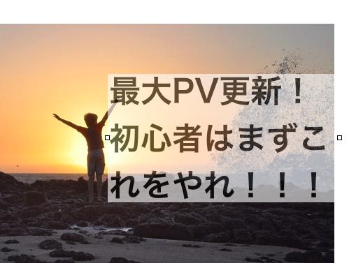 f:id:moritaku-PT:20200126113912p:plain