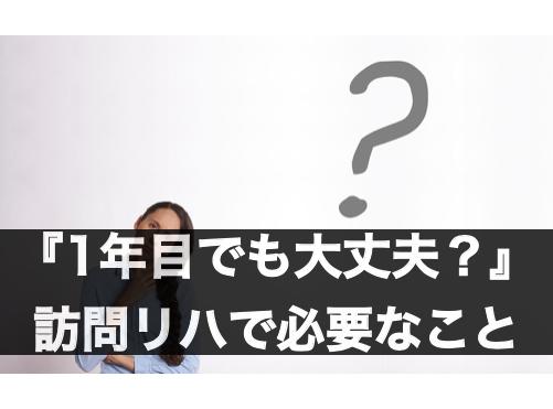 f:id:moritaku-PT:20200130122130p:plain