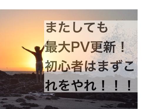 f:id:moritaku-PT:20200208122806p:plain