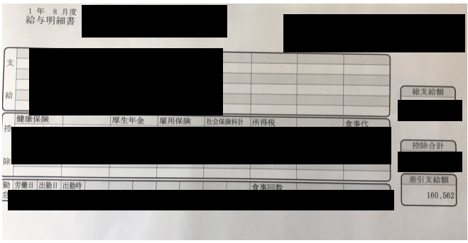 f:id:moritaku-PT:20200210114637p:plain