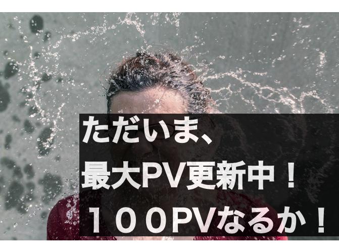 f:id:moritaku-PT:20200216191153p:plain
