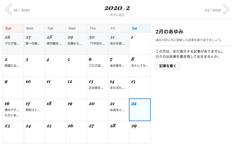f:id:moritaku-PT:20200222091320p:plain