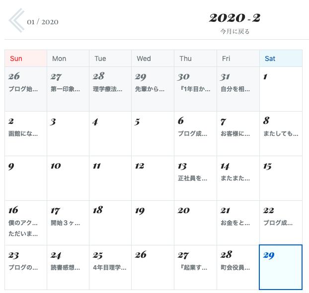 f:id:moritaku-PT:20200229091241p:plain