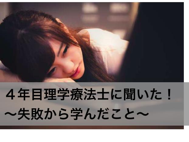 f:id:moritaku-PT:20200303144540p:plain