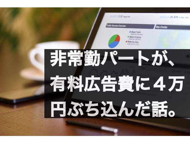 f:id:moritaku-PT:20200313082437p:plain