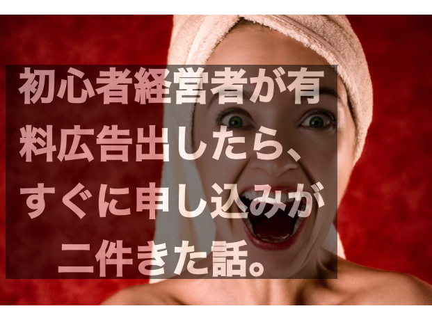 f:id:moritaku-PT:20200320114804p:plain