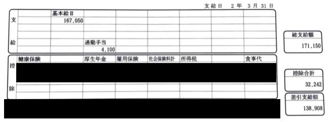 f:id:moritaku-PT:20200402090418p:plain