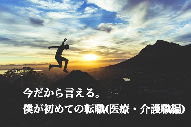 f:id:moritaku-PT:20200407110154p:plain